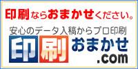 印刷おまかせ.com